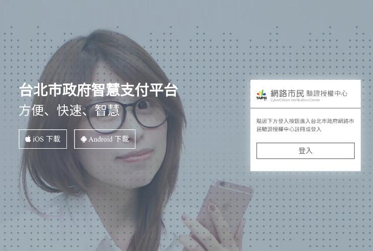 В Тайбэе запускают платёжную систему «pay.taipei»