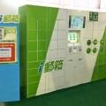 Более 1000 почтоматов iPostbox установят по всему Тайваню