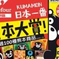 """Carrefour представляет """"Неделю Японии"""" с выступлением ниндзя"""