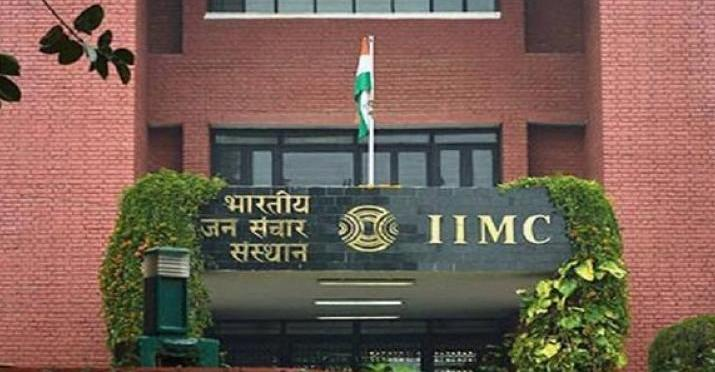 Indian Institute of Mass Communication (IIMC) canceled the entrance examination, Admission will be based on merit and online interview