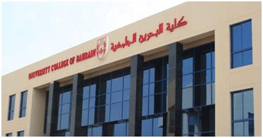 Best Universities in Bahrain