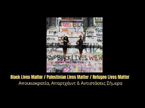 Black Lives Matter/ Palestinian Lives Matter/ Refugee Lives Matter.