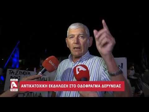 Δηλώσεις διαδηλωτών στο οδόφραγμα Δερύνειας