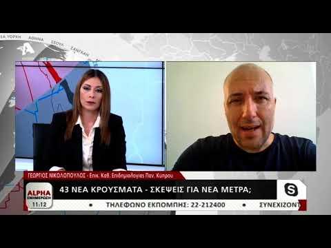 Ο Δρ. Νικολόπουλος για την πορεία του κορωνοϊού