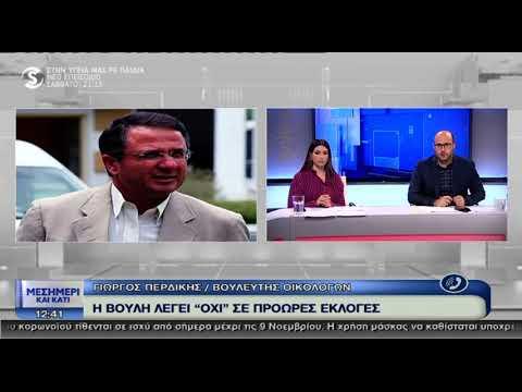 Ο Γιώργος Περδίκης για την πρόταση για αυτοδιάλυση της Βουλής