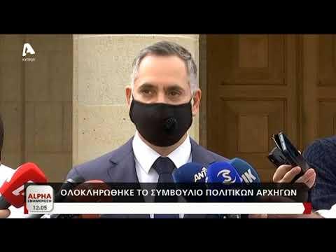 Δηλώσεις Παπαδόπουλου μετά τη συνεδρία του Συμβουλίου πολιτικών αρχηγών