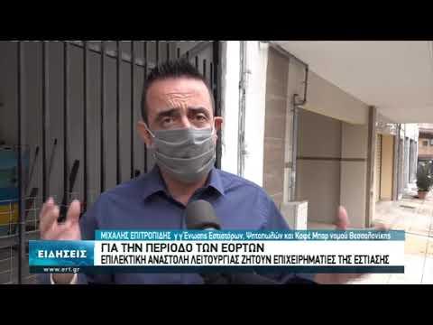 Επιλεκτική αναστολή για την εστίαση ζητούν οι καταστηματάρχες της Θεσσαλονίκης| 30/11/2020 | ΕΡΤ