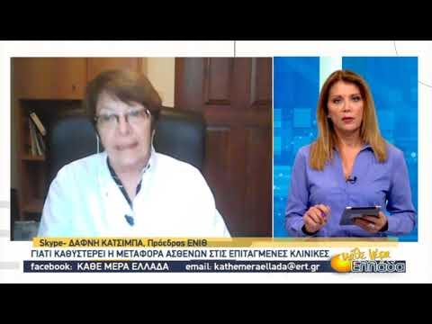 Εξακολουθούν να βρίσκονται σε πίεση τα νοσοκομεία της Θεσσαλονίκης | 30/11/2020 | ΕΡΤ