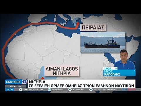 Νιγηρία | Σε εξέλιξη θρίλερ ομηρίας τριών Ελλήνων ναυτικών | 30/11/20 |ΕΡΤ