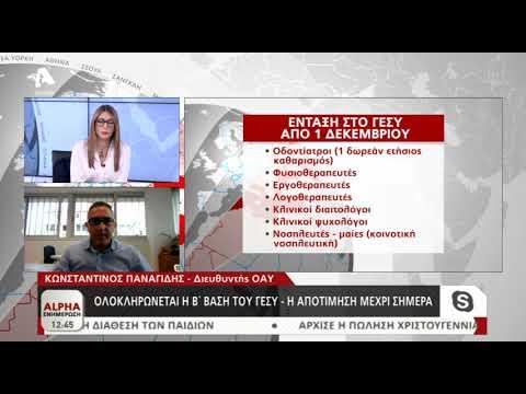 Ο Διευθυντής του ΟΑΥ Κωνσταντίνος Παναγίδης για την ένταξη νέων ειδικοτήτων στο ΓεΣΥ