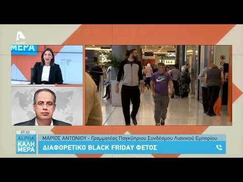 Ο Μάριος Αντωνίου για το black friday