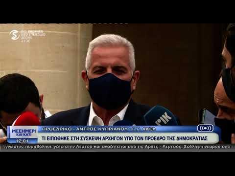 Όσα ανέφερε ο Γενικός Γραμματέας του ΑΚΕΛ μετά το τέλος της σύσκεψης των Αρχηγών