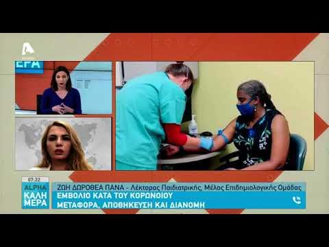 Ενημερώνουν οι ειδικοί για το εμβόλιο στην Κύπρο