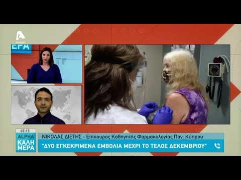 Ο Δρ. Διέτης για το εμβόλιο κατά του κορωνοϊού