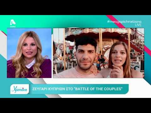 "Aυτό είναι το ζευγάρι από την Κύπρο που μπαίνει στο ""Battle of the Couples"""