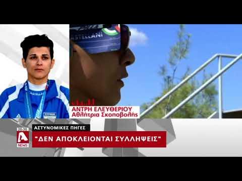 Δήλωση Άντρης Ελευθερίου στον Alpha Κύπρου