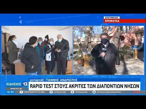 Δωρεάν rapid test στους κατοίκους των διαπόντιων νήσων  19/01/2021 | ΕΡΤ