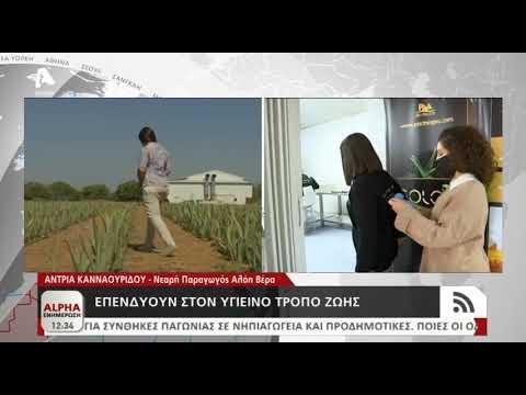 Η νεαρότερη Κύπρια παραγωγός αλόη βέρα