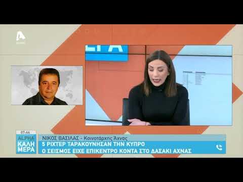 Κοινοτάρχης Άχνας για σεισμό