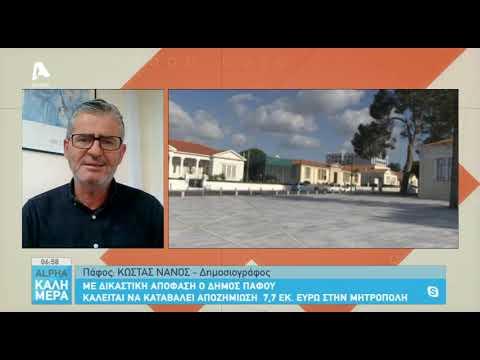 Με δικαστική εντολή ο Δ.Πάφου καλείται να καταβάλει αποζημίωση 7,7 εκ. ευρώ στην Μητρόπολη