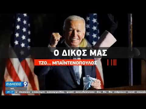 Ο ομογενής Μάικ Μανάτος μιλά στην ΕΡΤ για τον νέο πρόεδρο των ΗΠΑ 21/01/2021