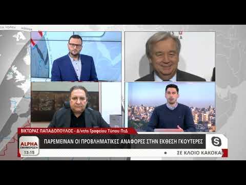 Ο Βίκτωρας Παπαδόπουλος για το Κυπριακό και τον μισθό των μελών της Ερευνητικής