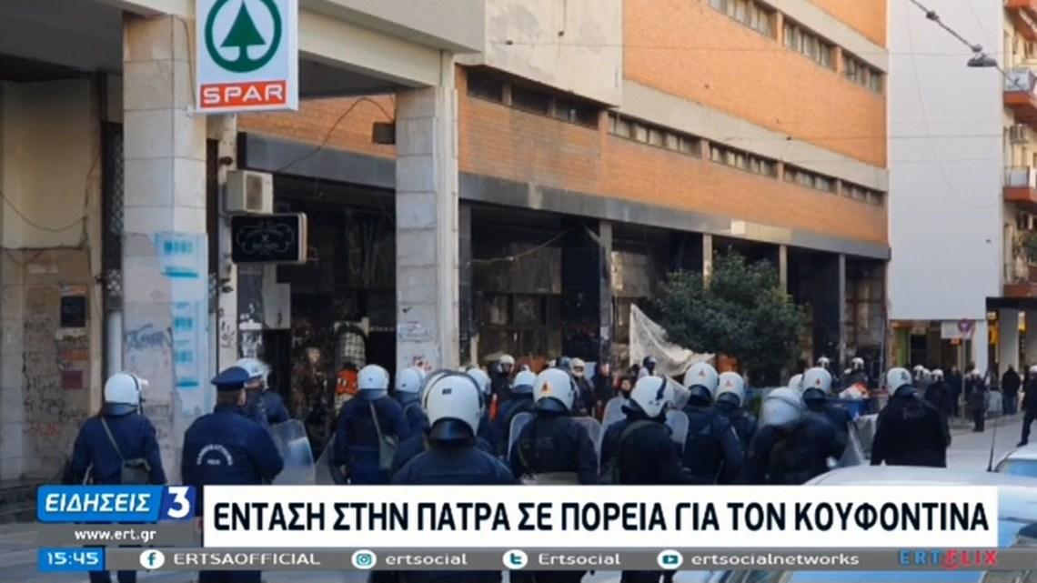 Πάτρα: Ένταση σε πορεία αντιεξουσιαστών – Δύο προσαγωγές | 19/01/2021 | ΕΡΤ
