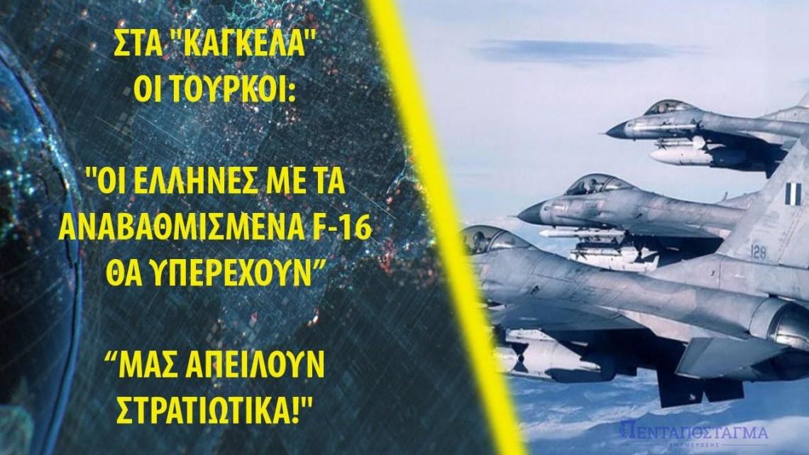 """Στα """"κάγκελα"""" οι Τούρκοι: """"Οι Έλληνες με τα αναβαθμισμένα F-16 θα υπερέχουν"""""""
