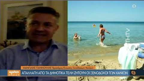 Απαλλαγή από τα δημοτικά τέλη ζητούν οι ξενοδόχοι Χανίων