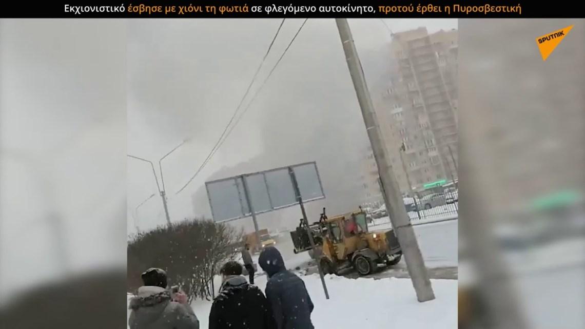 Εκχιονιστικό ρίχνει χιόνι σε φλεγόμενο αυτοκίνητο και σβήνει τη φωτιά πριν φτάσει η Πυροσβεστική