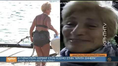 Η γηραιότερη σέρφερ στον κόσμο στην «Κρήτη Σήμερα»