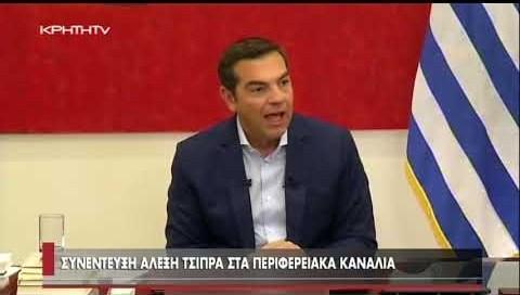 Η Συνέντευξη του προέδρου του ΣΥΡΙΖΑ – Δημοκρατική Συμμαχία Αλέξη Τσίπρα στα περιφερειακά κανάλια