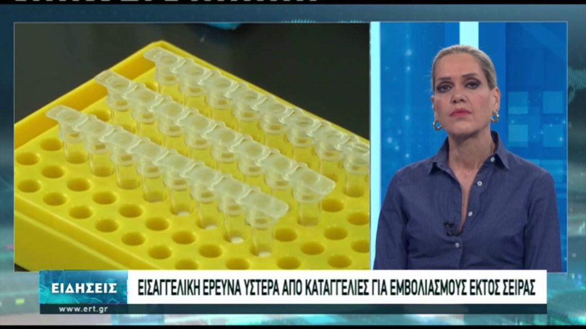 Εισαγγελική έρευνα για τους παράνομους εμβολιασμούς στη Θεσσαλονίκη | 27/02/2021 | ΕΡΤ