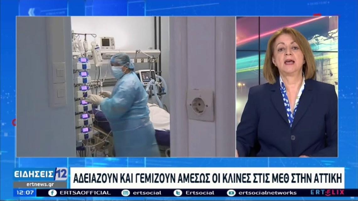 Σε εφαρμογή το επιχειρησιακό σχέδιο στην Αττική- Νέες κλίνες στα νοσοκομεία | 28/02/21 | ΕΡΤ