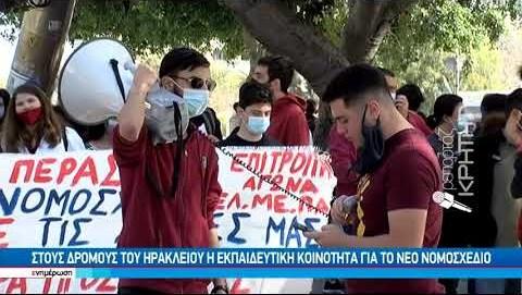 Στούς δρόμους του Ηρακλείου η εκπαιδευτική κοινότητα για το νέο νομοσχέδιο