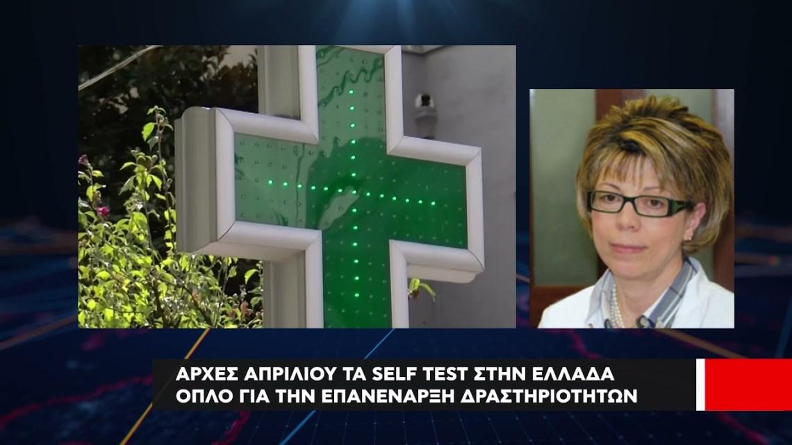 Aρχές Απριλίου το self test στην Ελλάδα