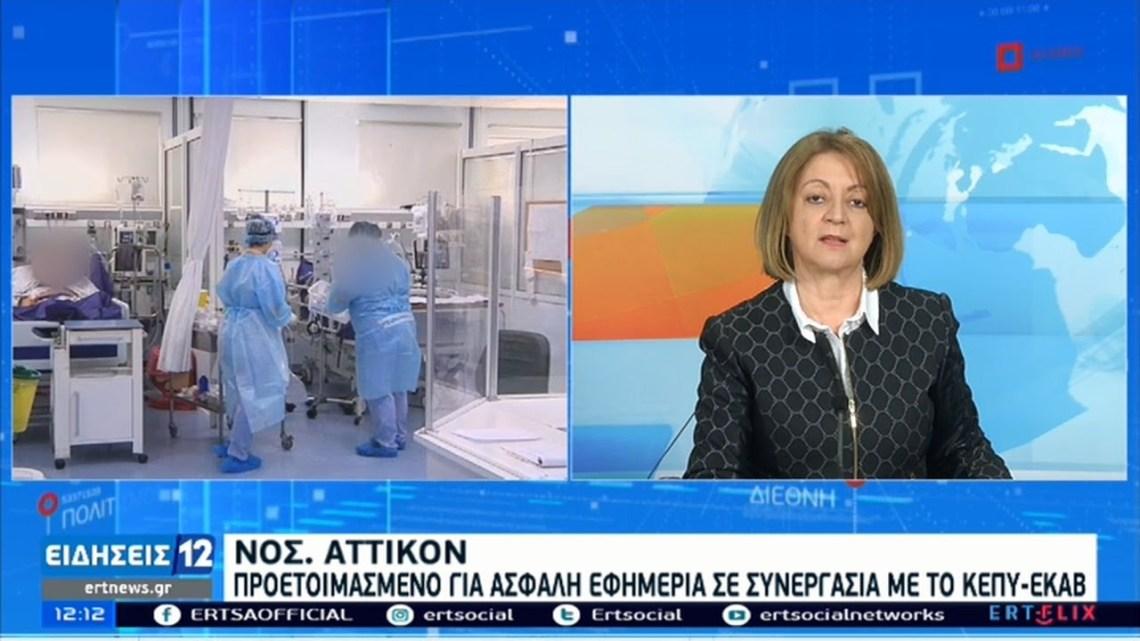 Ασφυκτική πίεση σε νοσοκομεία και ΜΕΘ – Στο 100% η πληρότητα σε 8 νοσοκομεία | 01/03/2021 | ΕΡΤ