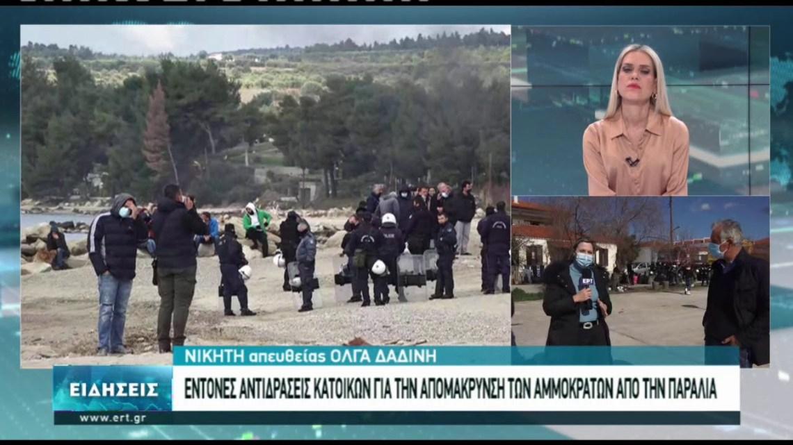 Χαλκιδική:Αντιδράσεις κατοίκων για την απομάκρυνση των αμμοκρατών από την παραλία | 02/03/2021 | ΕΡΤ