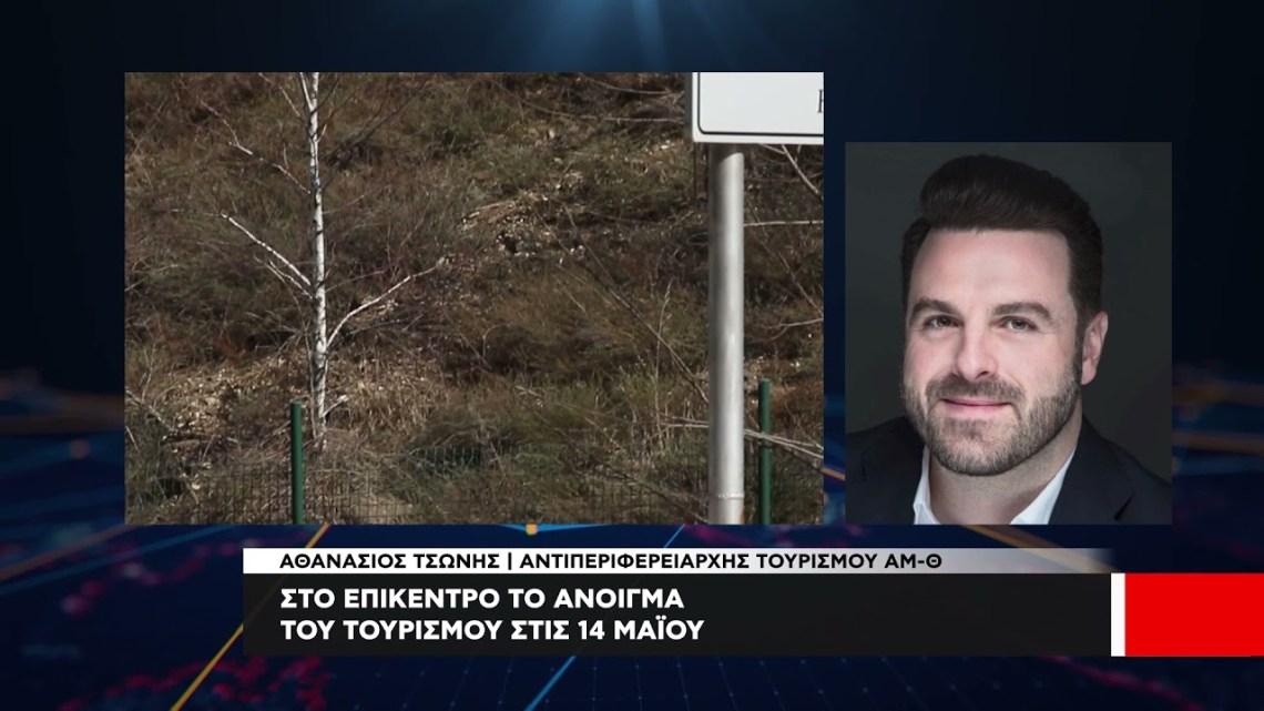 Χάρης Θεοχάρης | Ίσως πριν το Πάσχα Σέρβοι τουρίστες στην Ελλάδα