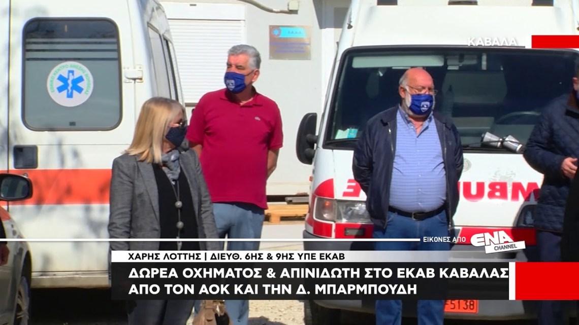 Δωρέα οχήματος και απινιδωτή στο ΕΚΑΒ από τον ΑΟΚ και την Δ. Μπαρμπούδη