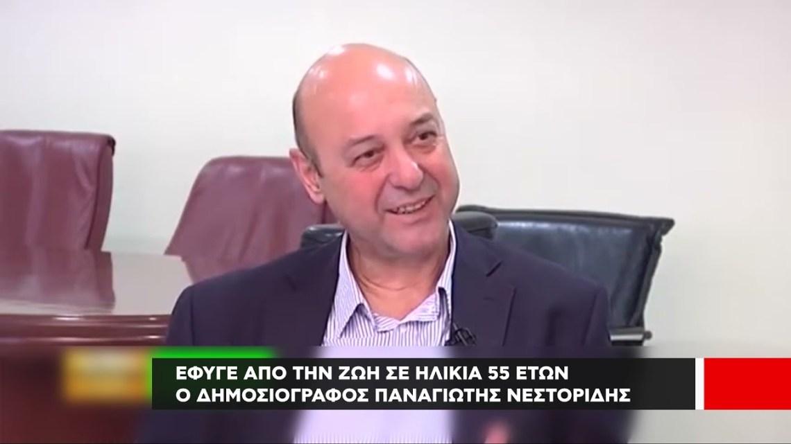 Έφυγε απο την ζωή σε ηλικία 55 ετών ο δημοσιογράφος Παναγιώτης Νεστορίδης