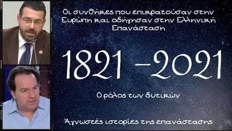 Φίλης, Σταθακόπουλος : Ο ρόλος της Φιλικής εταιρείας και οι άγνωστες ιστορίες της Επανάστασης