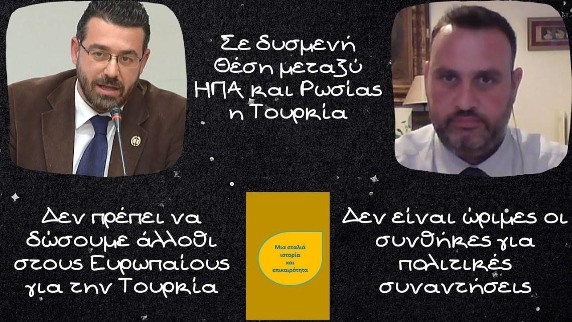Γιώργος Φίλης, Αλεξ. Δεσποτόπουλος, Δεν πρέπει να δώσουμε άλλοθι στους Ευρωπαίους για την Τουρκία