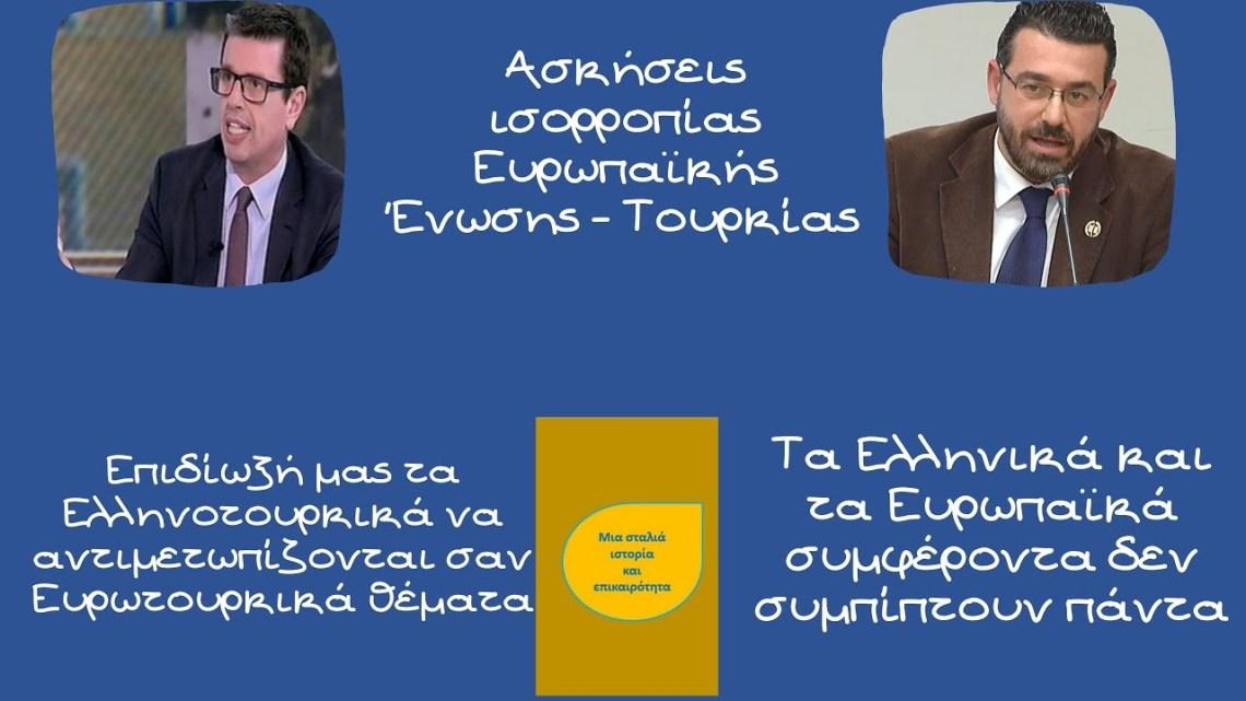Γιώργος Φίλης, Τα Ελληνικά και τα Ευρωπαϊκά συμφέροντα δεν συμπίπτουν πάντα