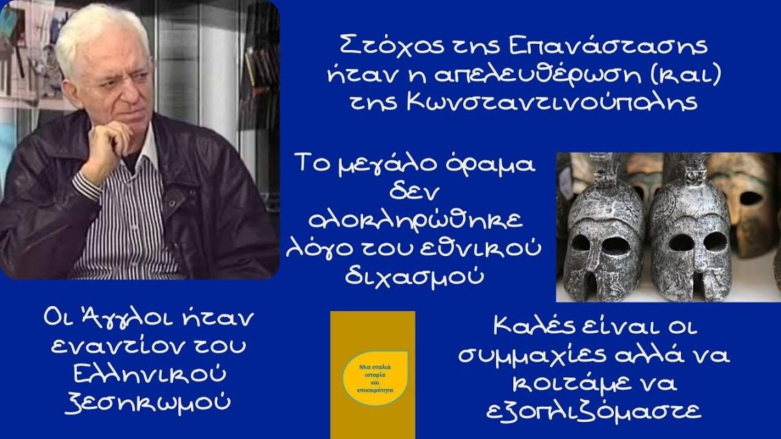 Γιώργος Καραμπελιάς, Στόχος της Επανάστασης ήταν η απελευθέρωση (και) της Κωνσταντινούπολης