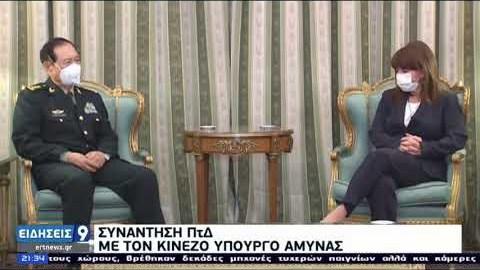Η επίσκεψη του Κινέζου Υπουργού Άμυνας στην Ελλάδα και οι συναντήσεις με Έλληνες αξιωματούχους