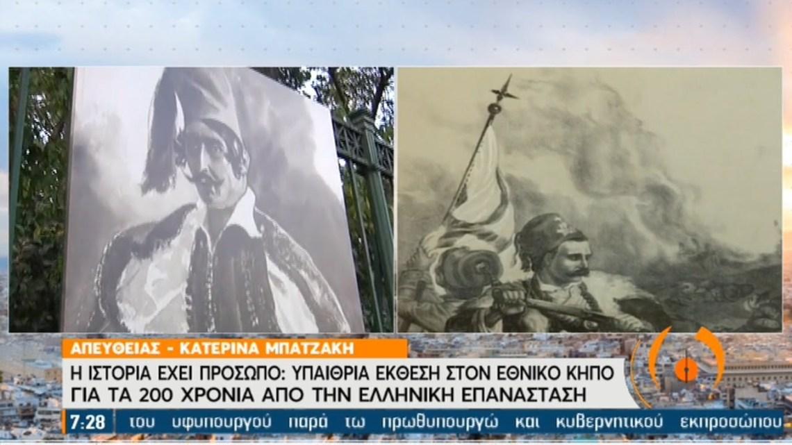Υπαίθρια έκθεση στον Εθνικό Κήπο για τα 200 χρόνια από την Ελληνική Επανάσταση | 01/03/2021 | ΕΡΤ
