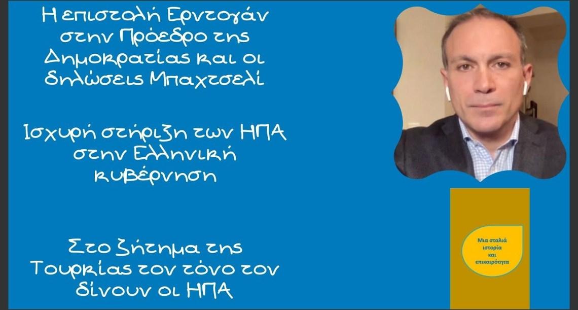 Κωνσταντίνος Φίλης, Η επιστολή Ερντογάν στην Πρόεδρο της Δημοκρατίας και οι δηλώσεις Μπαχτσελί