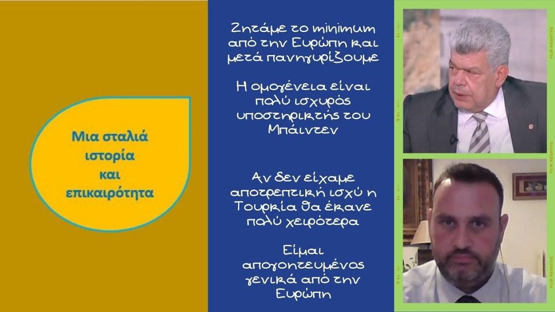 Μάζης, Δεσποτόπουλος : Τα αποτελέσματα της συνόδου κορυφής στο μικροσκόπιο