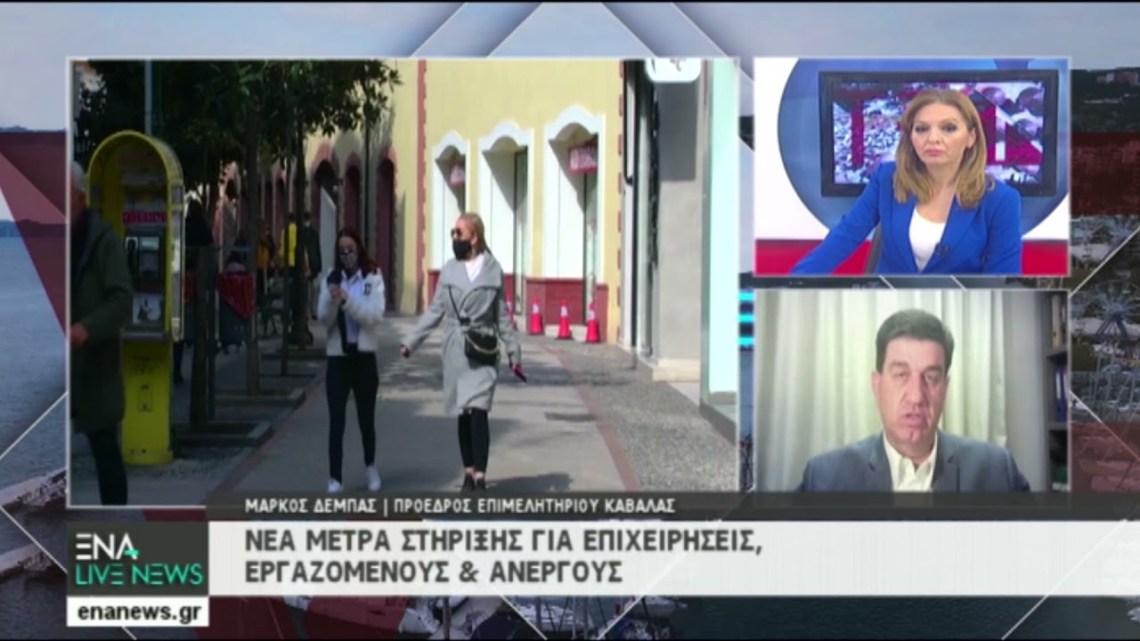 Ο Πρόεδρος του Επιμελητηρίου Μάρκος Δέμπας στο Ena Live News